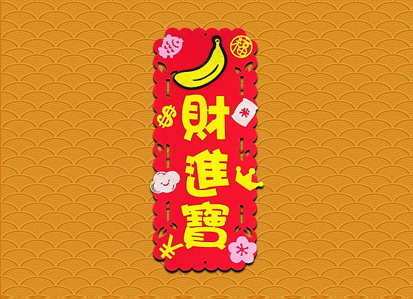 DIY CNY Felt Décor - 招财进宝