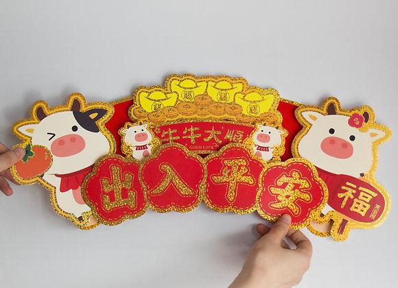 CNY Lucky Ox Door Decoration - 出入平安