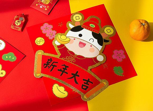 Cute Ox CNY Statement Decoration - 新年大吉