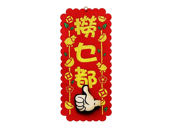CNY 3D Creative Decoration -  Design J