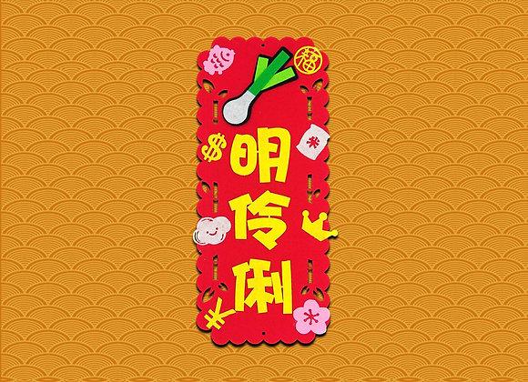 DIY CNY Felt Décor - 聪明伶俐