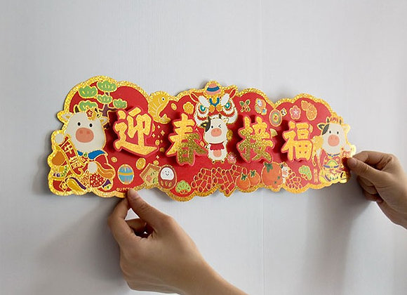 CNY Lucky Ox Door Decoration -  迎春接福