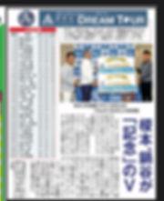 サンスポ掲載記事サテライト大会.jpg