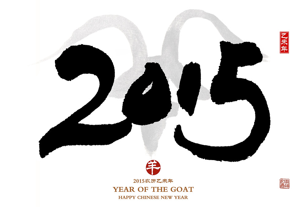 Chinese calligraphy for Year of the goat 2015,seal mean good bless for new year.