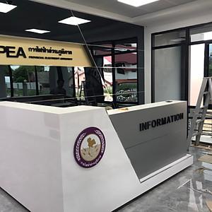 PEA การไฟฟ้าส่วนภูมิภาค