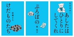 別冊文藝春秋 電子版2号