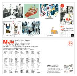 MJ展 vol.11のお知らせ