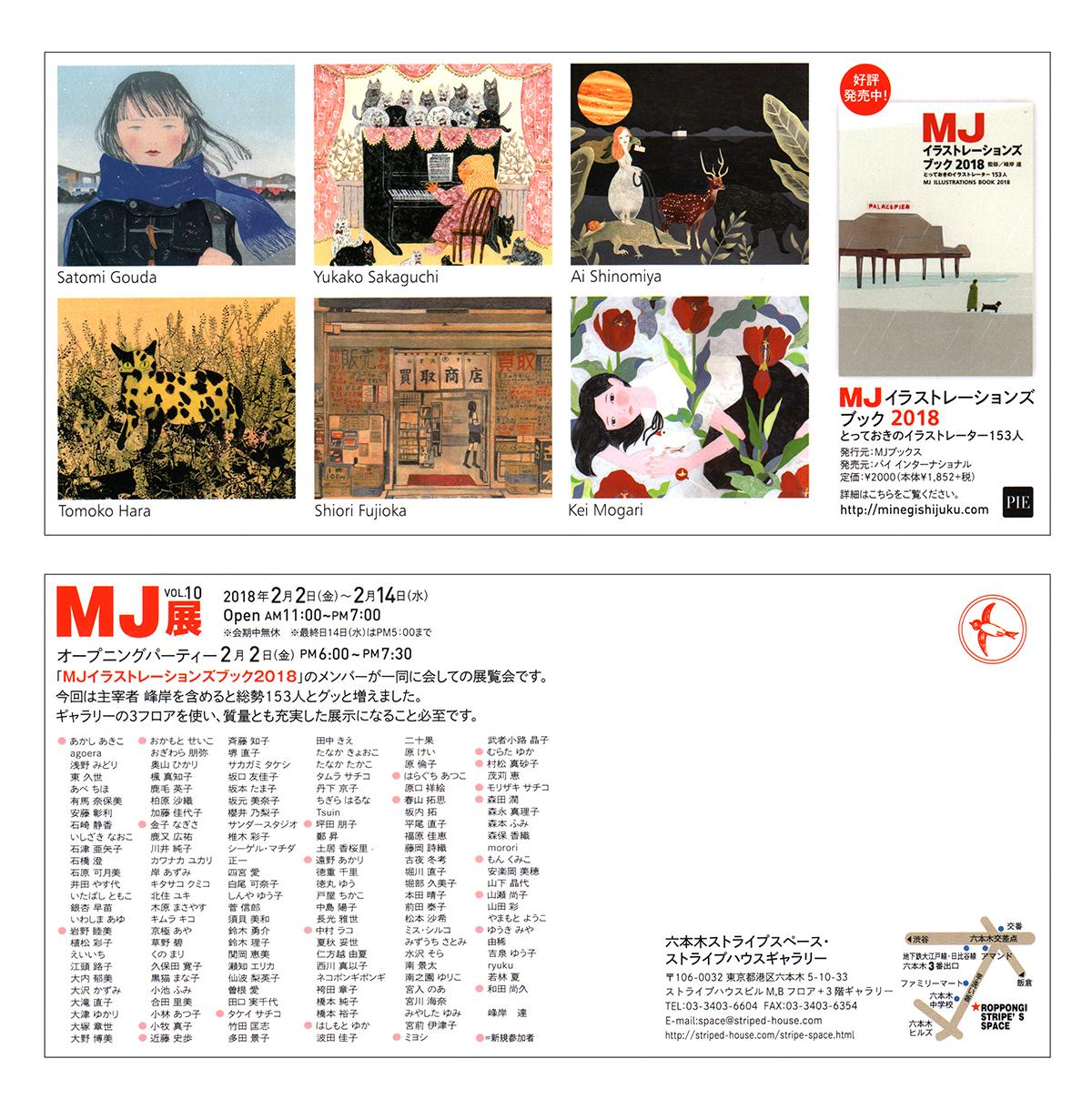 MJ展 vol.10 のお知らせ