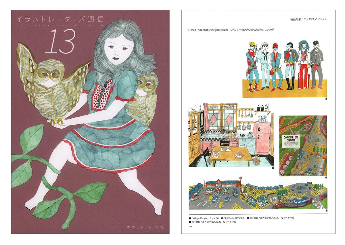 冊子「イラストレーターズ通信vol.13」