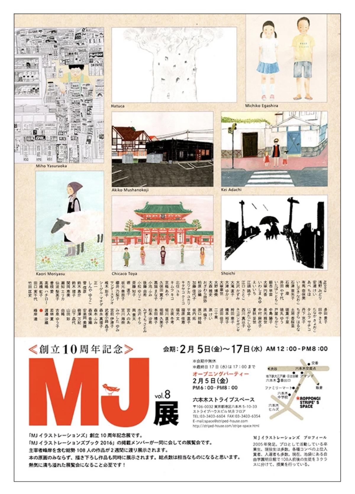 MJ展 vol.8 のお知らせ