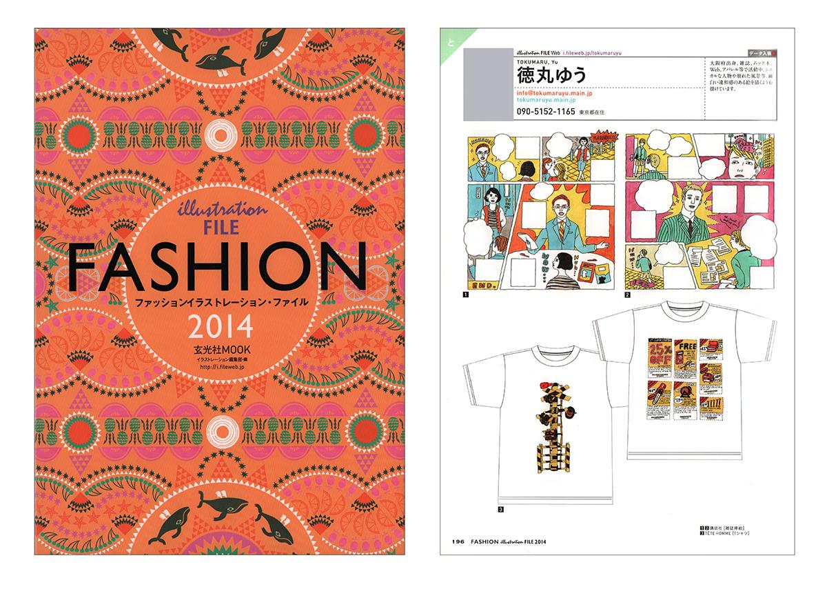 ファッションイラストレーションファイル2014