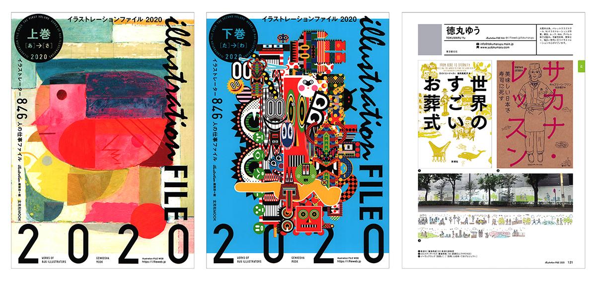 illustration FILE 2020