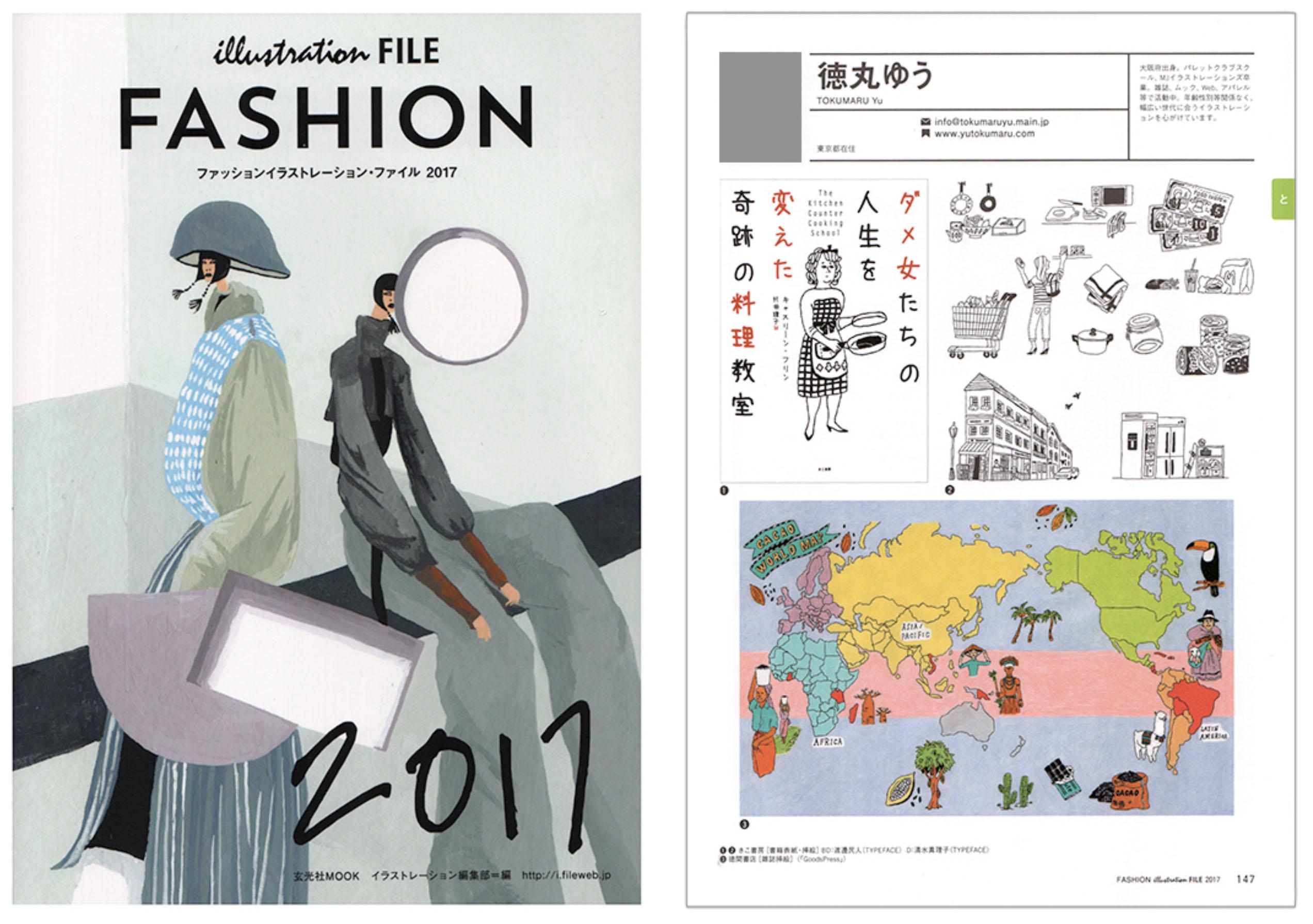 ファッションイラストレーションファイル2017