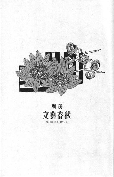 別冊文藝春秋316号