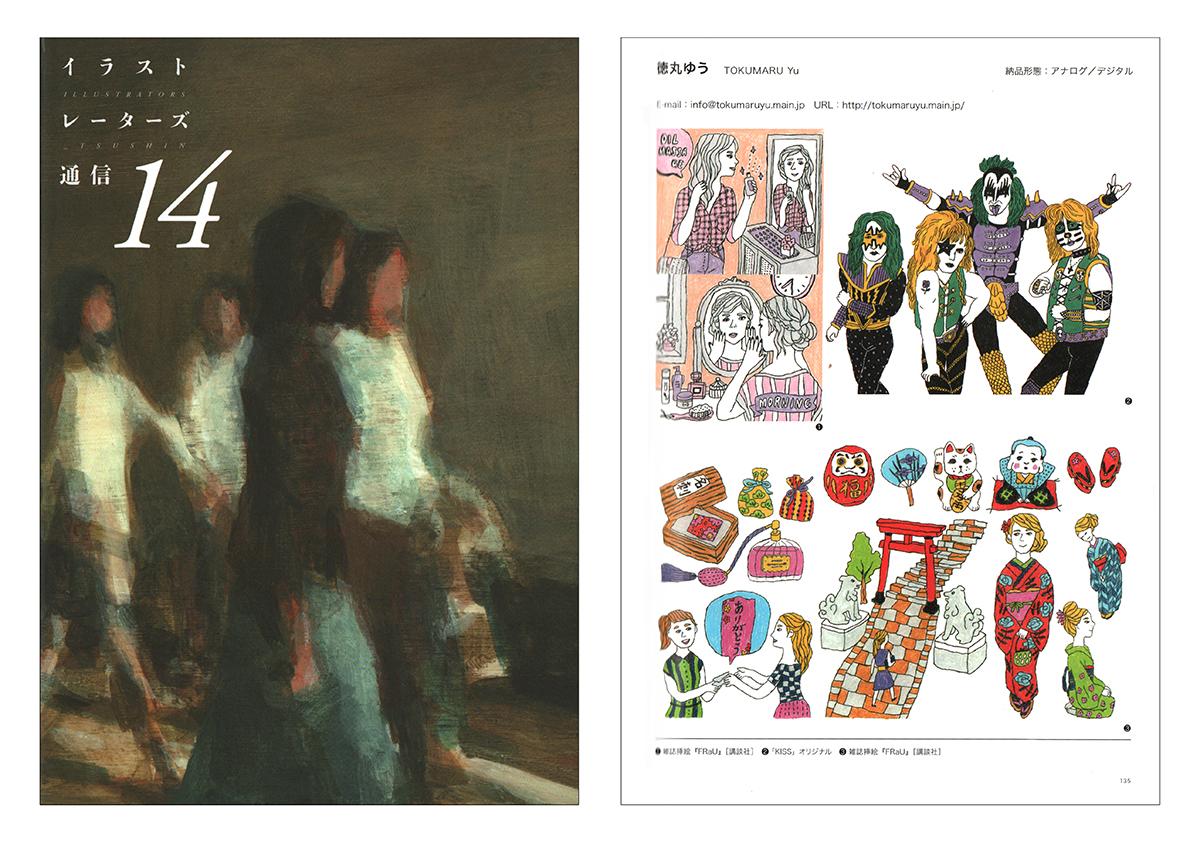 冊子「イラストレーターズ通信vol.14」