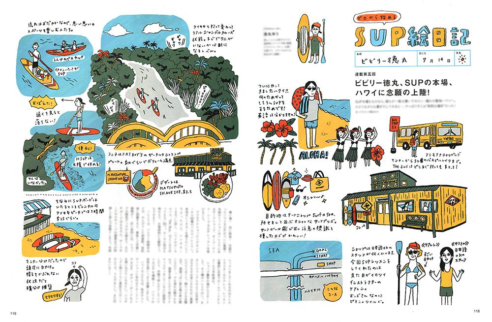 BLADES Vol.8 SUP絵日記