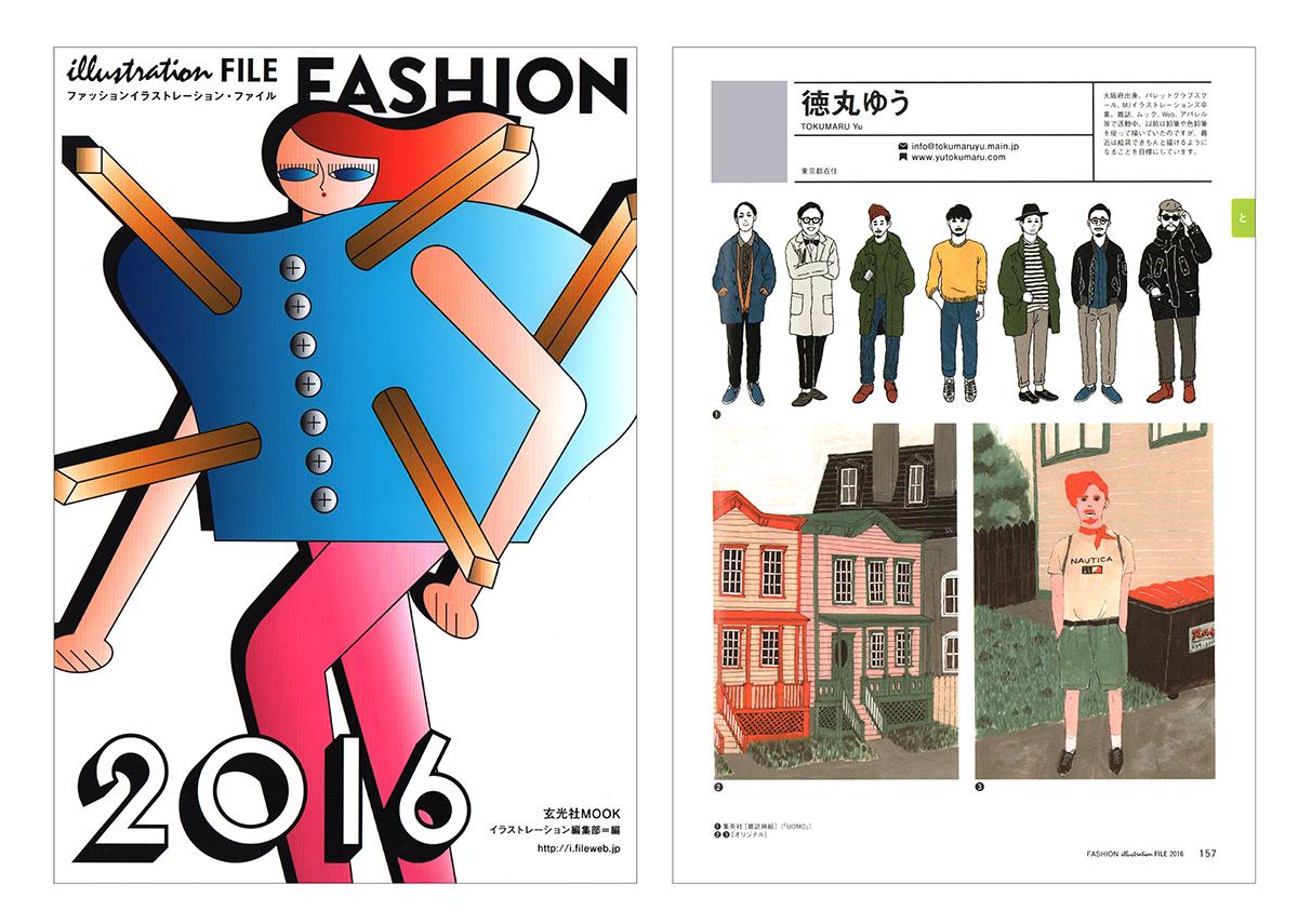 ファッションイラストレーションファイル2016