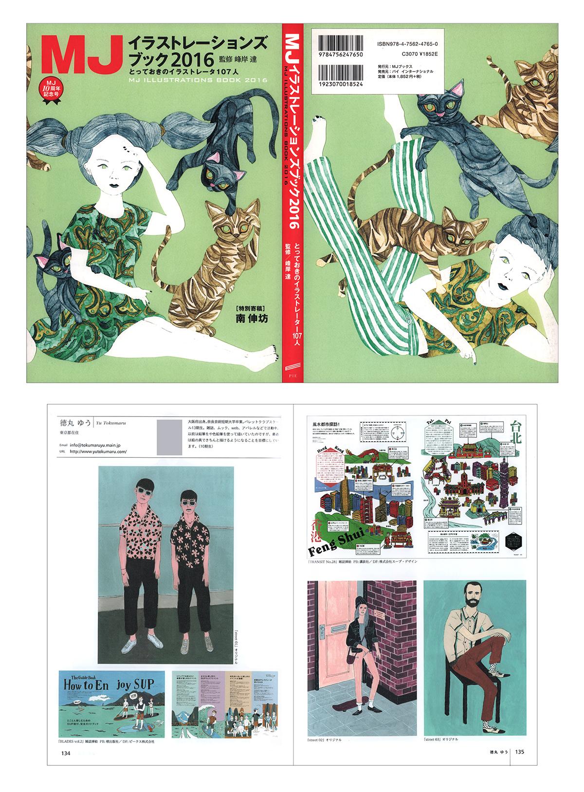 MJイラストレーションズブック2016