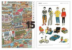 冊子「イラストレーターズ通信vol.15」