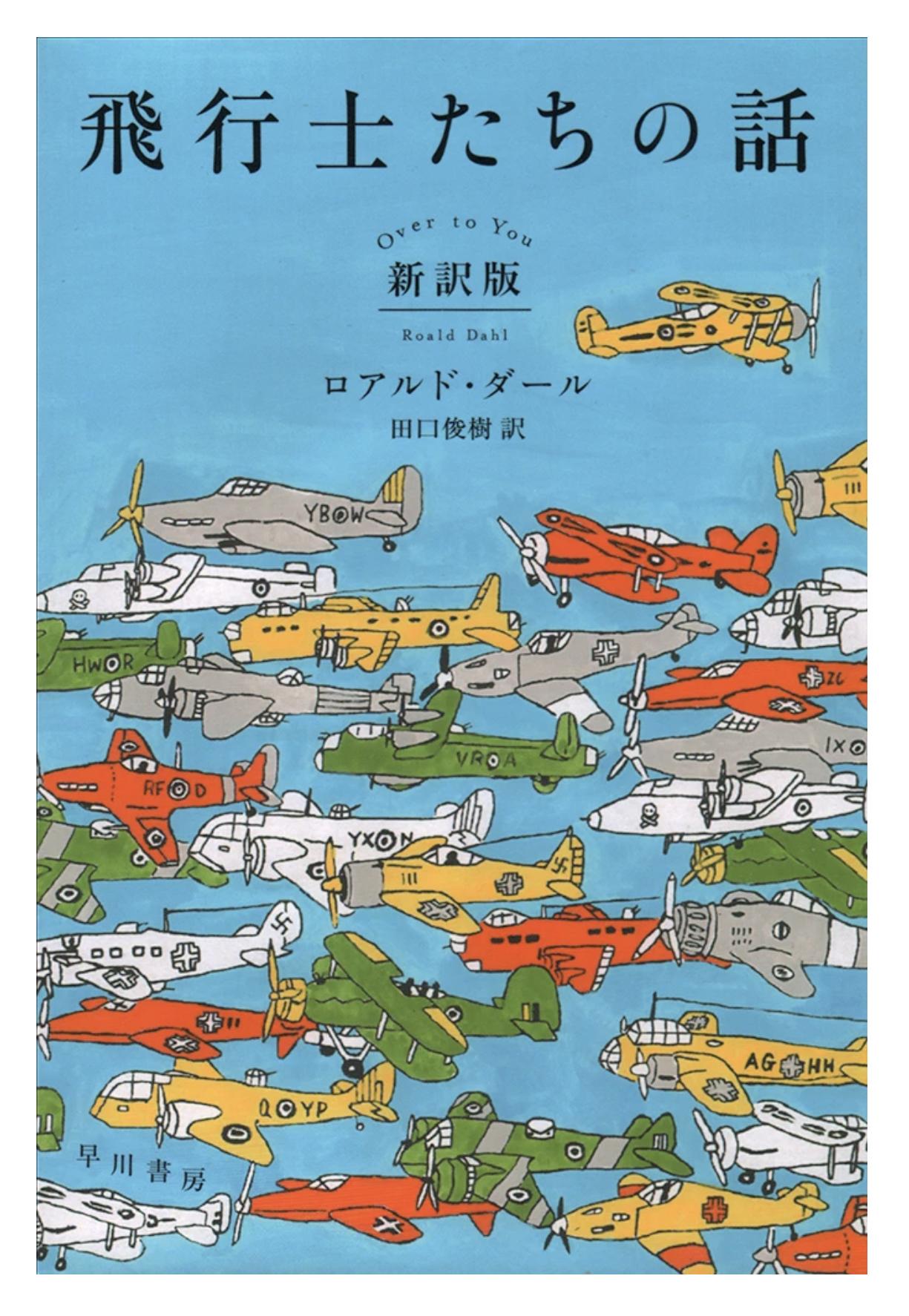 飛行士たちの話(新訳版)装画