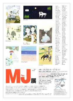 MJ展 vol.7 のお知らせ