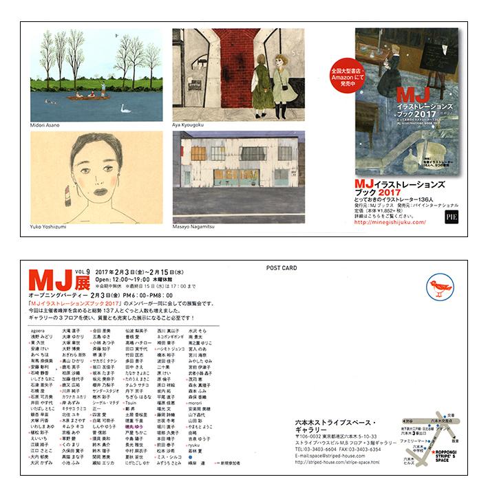 MJ展 vol.9 のお知らせ