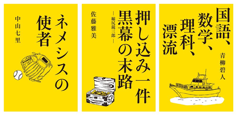 別冊文藝春秋 電子版3号