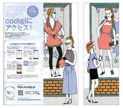 codigi_summer