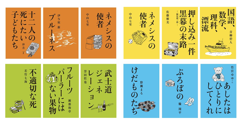 別冊文藝春秋 電子版