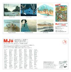 MJ展 vol.12のお知らせ