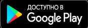 GOOGLE-PLAY_RU.png