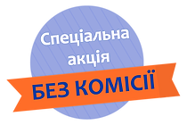 SPECIAL-PROMO_UKR.png