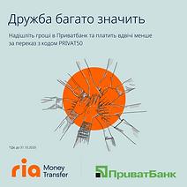 FB-PROMOCODE-PRIVATBANK_UKR_V2.png