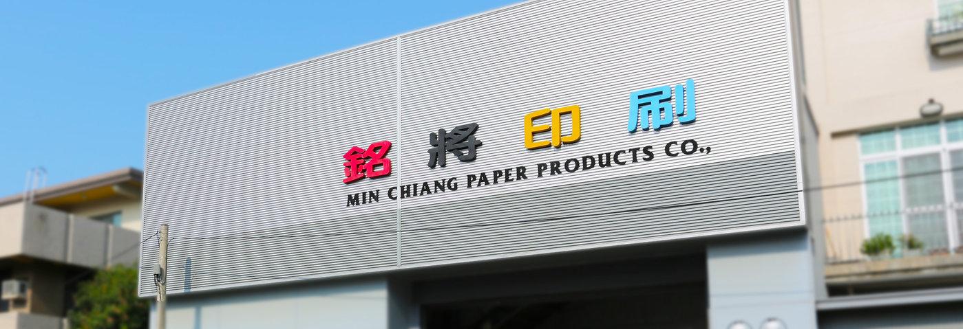 銘將紙品(Min Chiang Paper)
