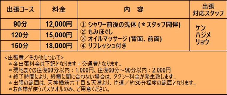G_マッサージ料金_出張_004.jpg