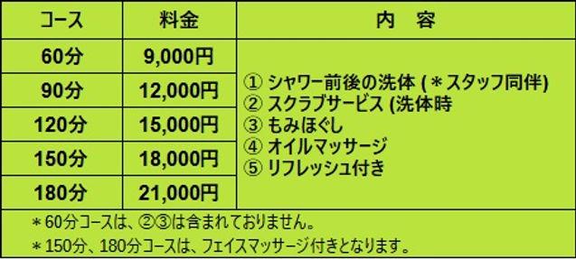G_マッサージ料金_004.jpg