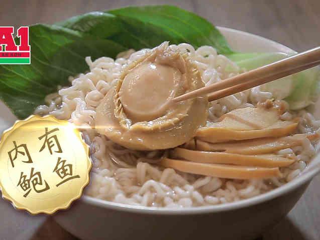 A1 Abalone Noodle
