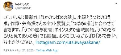 いしいしんじTwitter.jpg
