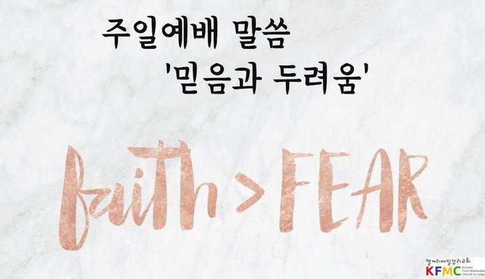 믿음과 두려움