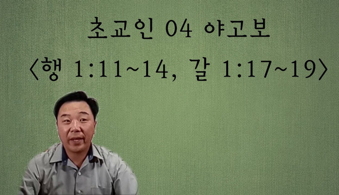 초대교회 인물 04 야고보