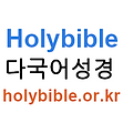 Holybible.png