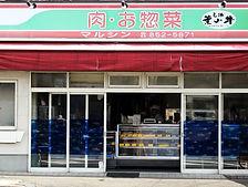 横須賀コロッケのマルシン池上店