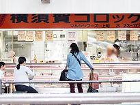 横須賀コロッケのマルシン上町店