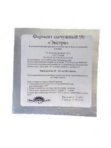 """СЫЧУЖНЫЙ ФЕРМЕНТ СФ 90 """"ЭКСТРА"""" 1 ГР - ПАКЕТ НА 50 Л МОЛОКА"""