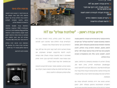 Our 1st Newsletter