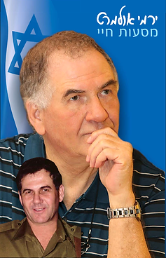 Olmert Cover 17 Feb 2A.png