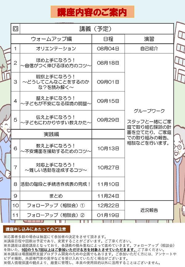 かんもくペアトレチラシ (1)_page-0002.jpg