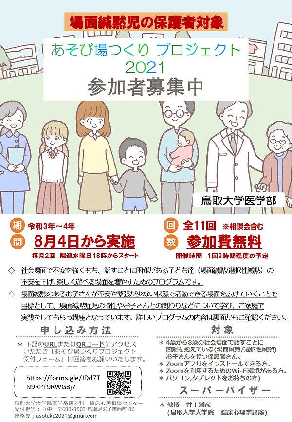 かんもくペアトレチラシ (1)_page-0001.jpg