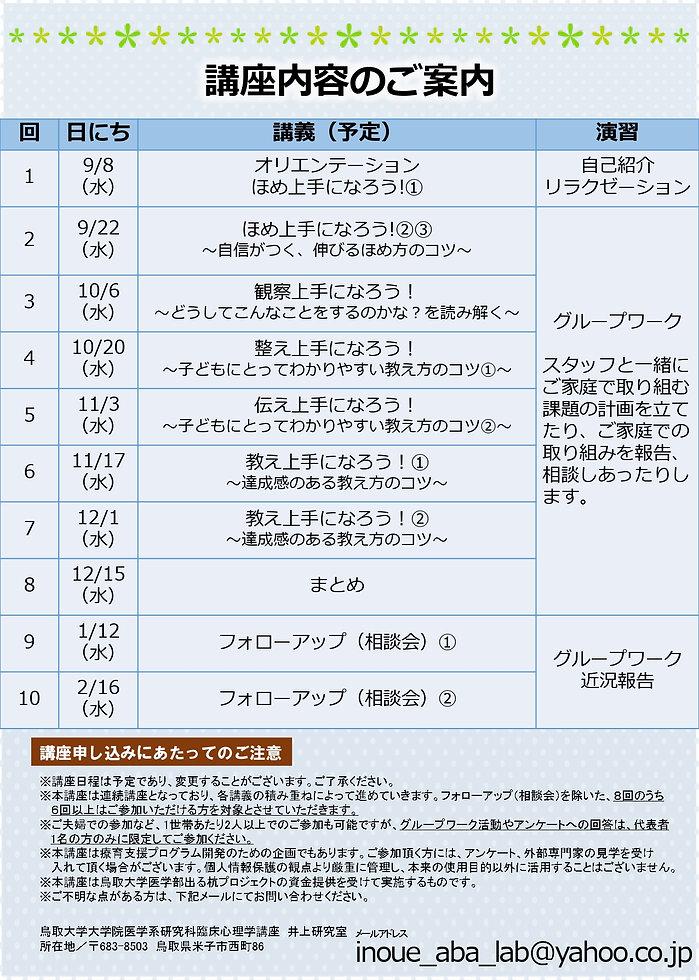 出る杭チラシ2021_最終版 (2)_page-0002.jpg
