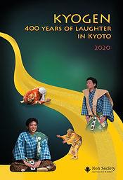 400 years Kyogen 10.jpg